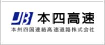本州四国連絡高速道路株式会社