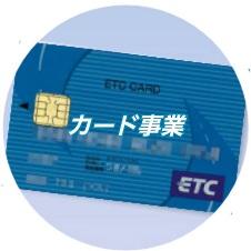 カード事業